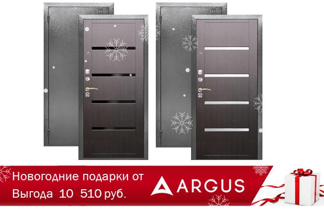 Выгода  от 5000 до 6000 руб при покупке уличных дверей Аргус-Тепло