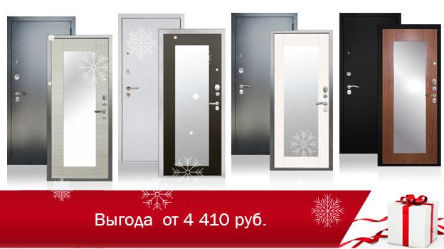 Выгода от 5410 до 6000 руб. при покупке сейф-дверей с усиленным  зеркалом  «ДА-86 Милли»