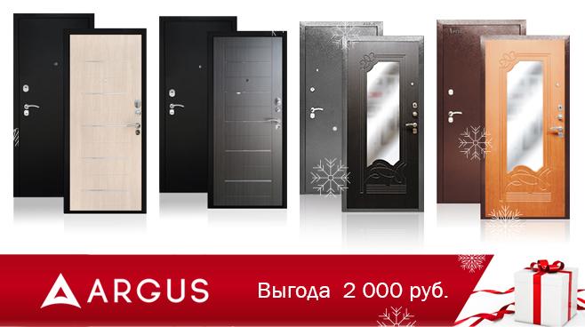 Выгода 2 000 руб. при покупке сейф-дверей серии Аргус СТИЛЬ